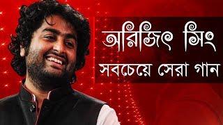 আরিজিৎ সিং এর সেরা বাংলা গানগুলো || Best Of Arijit Singh Bangla Songs || Indo-Bangla Music width=