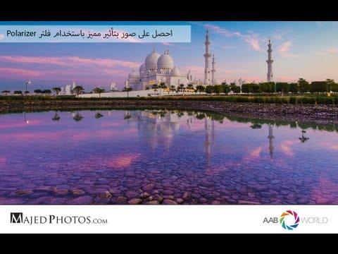 ٦- احصل على صور بتأثير مميز باستخدام فلتر Polarizer