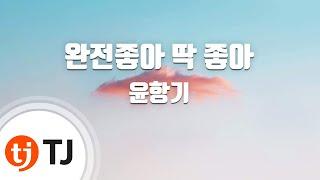 [TJ노래방] 완전좋아딱좋아 - 윤항기(Yun, Hang-Ki) / TJ Karaoke
