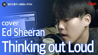 [일소라] 플리지(PLZY) - 'thinking out loud' (Ed Sheeran) cover