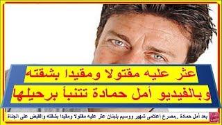 بعد أمل حمادة ..مصـ ـرع إعلامى شهير ووسيم بلبنان عثر عليه مقـ ـتولا ومقيدا بشقته والقبض على الجناة