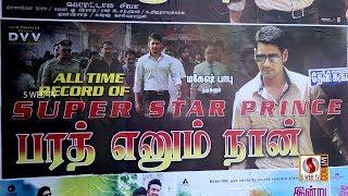 Bharat Ennum Naan Tamil movie   Makkal Review   MAHESH BABU  SIVA KORATALA   KIARA ADVANI   S WEB TV width=