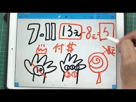 數學的「借位」其實是一種「出兵打仗」的概念!/KK老師超過5分鐘的教室 - YouTube