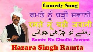 Hazara Singh Ramta