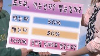 개그콘서트 - '이거 실화냐' 김기열 실제로도 안웃겨요 100% 결과에 분노.20170305