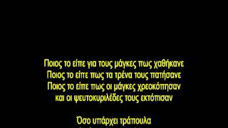 Ποιος το είπε για τους μάγκες  καραοκε by vagelis