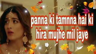 Panna Ki Tamanna Hai Ki Heera Mujhe Mil Jaye