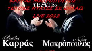ΚΑΡΡΑΣ ΜΑΚΡΟΠΟΥΛΟΣ -  ΤΕΤΟΙΕΣ ΝΥΧΤΕΣ ΣΕ ΖΗΤΑΩ  LIVE  2012
