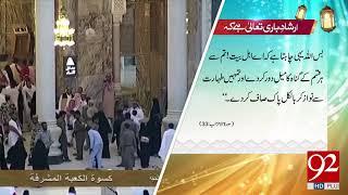 Irshad e Bari Taala - 24 March 2018 - 92NewsHDPlus