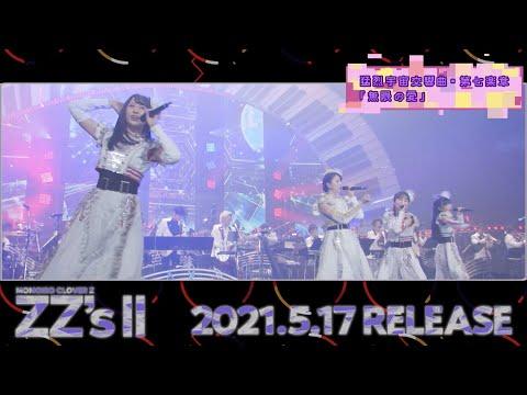 ももクロ『猛烈宇宙交響曲・第七楽章「無限の愛」 -ZZ ver.-』from DIGITAL ALBUM『ZZ's Ⅱ』