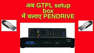 How to use pen drive in gtpl set up box