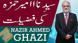 Subh E Noor | Hazrat Ameer Hamza (RA) | 30 June 2018 | 92NewsHD
