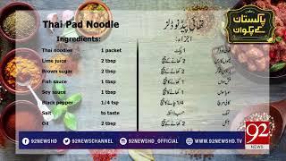 Recipe of Thai Pad Noodle By Chef Munira Kiran - 16 February 2018 - 92NewsHDPlus
