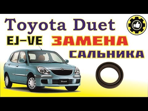 Toyota Duet. ДВС EJ-VE. Замена сальника лобовины. (#AvtoservisNikitin)