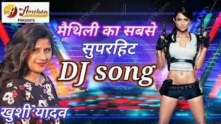 मैथिली का सबसे सुपरहिट DJ Song 2018 ॥ खुशी यादव का DJ Song  ॥ 2018 में सबसे top 10 ॥ maithili expres