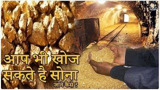 आप भी खोज सकते है सोना जाने कैसे // How To Find Gold // How Metal Detector Finds Gold // Gold Mines width=