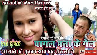 पागल बना के गेल PAGAL BANA KE GEL Superhit Maithili Song DjDeepak Chauhan