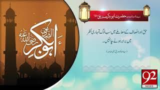 Hazrat Abu Bakr R.A | 1 June 2018 | 92NewsHD