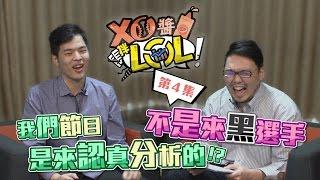 【XO醬拌LOL】 精華#04|這節目真的是來認真分析的,絕對不是來黑的?!