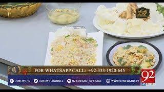 Recipe Of Chicken Cashews Nut By Chef Munira Kiran- 20 February 2018 - 92NewsHDPlus