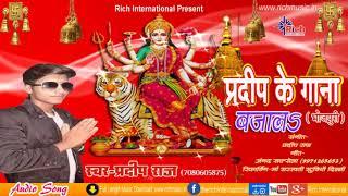 super hit album pradeep Raja