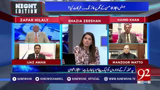 Night Edition :Bullets fired twice at top court judge's house in Lahore - 15 April 2018