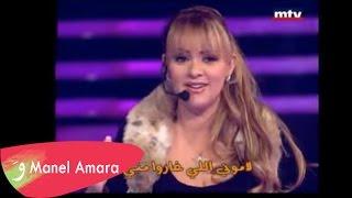 Manel Amara - Lamouni elli gharou menni MANEL AMARA ZIAD BORJI RAYAN