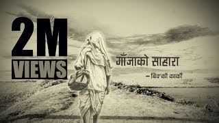 GANJA KO SAHARA   Bikyy Karki   Official Lyrical Video   New Nepali Folk Song 2017