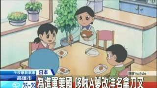 20140511中天新聞 為進軍美國 哆啦A夢改洋名拿刀叉