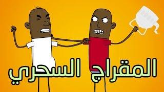 رسوم متحركة مغربية - المقراج السحري