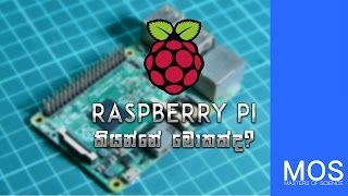 Sinhala Raspberry Pi Tutorial 1: Raspberry pi කියන්නේ මොකක්ද ?