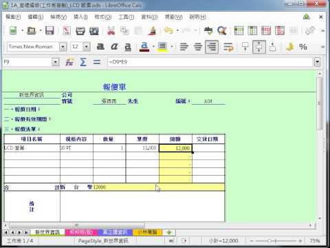 LibreOffice 教學 Calc_複製工作表