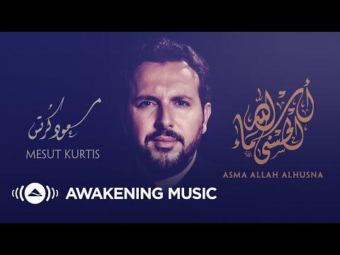 Mesut Kurtis - Asma Allah Alhusna | مسعود كُرتس ـ أسماء الله الحسنى