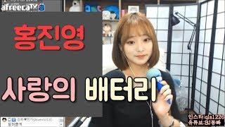 동빠] 홍진영 - 사랑의 배터리 트로트 노래 커버 / KPOP COVER / 끼조심