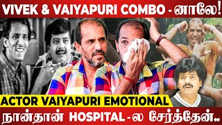 அவரு ரொம்ப வருத்த பட்டு அழுது இருக்காரு.., - Actor Vaiyapuri Shared his Experience with Actor Vivek