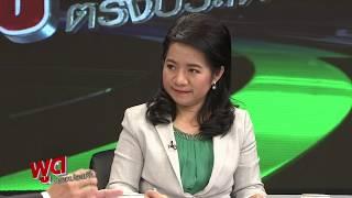 #พูดตรงประเด็น วันเสาร์ที่ 11 มกราคม 2563 - แรงงานไทย ทำงานต่างประเทศ 2020