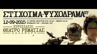 Ταφ Λάθος | Στης φυλακής τα προαύλιο | live Θέατρο Ρεματιάς 12/09/2015