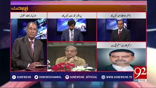 Syed Zaeem Hussain Qadri Exclusive Interview - 20 April 2018 - 92NewsHDPlus