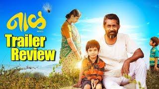 Naal ( नाळ ) Marathi Movie 2018 |Trailer Review | Shrinivas Pokale | Zee Studios | Nagraj Manjule