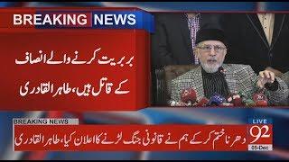 PAT Chief Dr. Tahir-ul-Qadri Addresses Press Conference - 05 December 2017 - 92NewsHDPlus