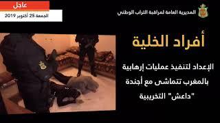 Le BCIJ met en échec un dangereux plan terroriste