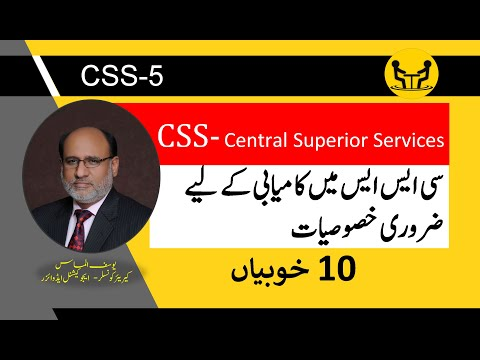 Top Qualities required to pass CSS | Yousuf Almas | Career Counselor | CSS 5/7