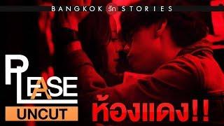"UNCUT ซีนเผ็ช ""ห้องแดงในตำนาน"" |  ""Bangkok รัก Stories"" ตอน Please"