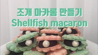 조개마카롱 만들기 (shellfish macaron)