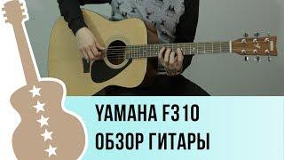 Yamaha F310 обзор акустической гитары