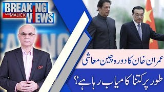 Breaking Views With Malick | Pak-China ties to be multi-dimensional: PM Imran | 4 Nov 2018 |
