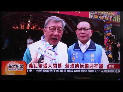 20180826義民祭新竹新聞 - YouTube