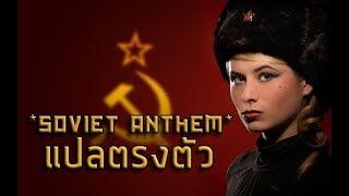 ☭ Soviet Anthem แปลตรงตัว - (Thai Misheard Lyrics)