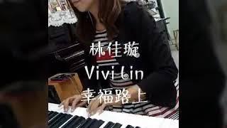 (1)蔡依林 Jolin Tsai - 幸福路上 On Happiness Road (《幸福路上》同名電影主題曲) {鋼琴手林佳璇Vivi Lin}鋼琴輕音樂版