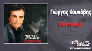 ΠΟΙΟΣ  ΣΟΥΠΕ ΚΟΥΚΛΑ ΜΟΥ Γιώργος Κουνάβης (HQ Official Audio Video)